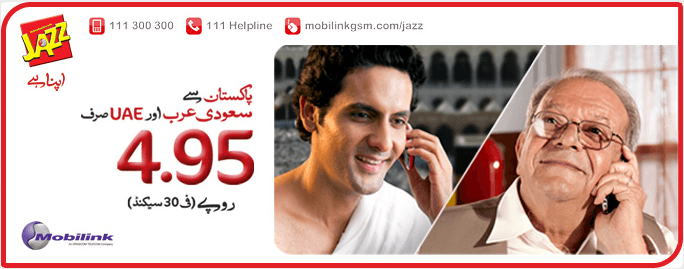 Jazz offer Call Saudi Arabia & UAE at lowest rate