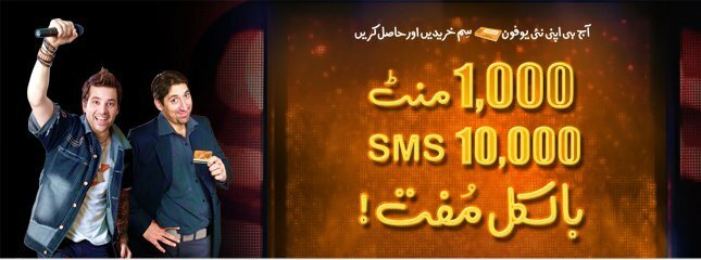 Ufone Offers Free Minutes & SMS to New Customers