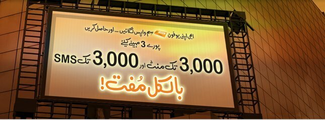 Ufone Offer 1000 of FREE Minutes and SMS for 3 Whole Months