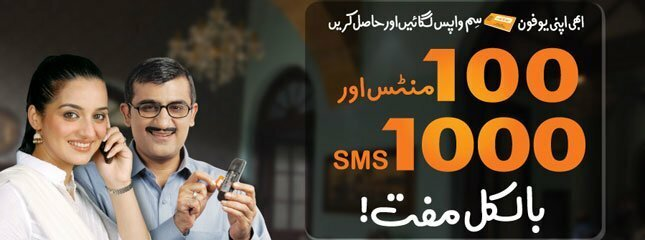 Ufone Offering Free Minutes and SMS