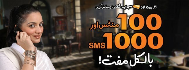 Ufone 100 Free minutes & 1000 Free SMS