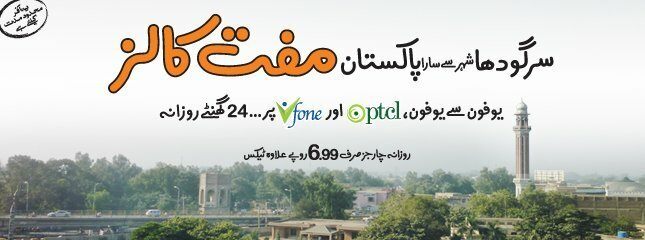 Sargodha LBC Offer