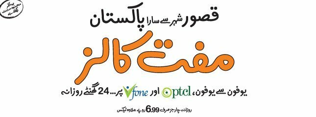 Ufone LBC Offer in Kasur