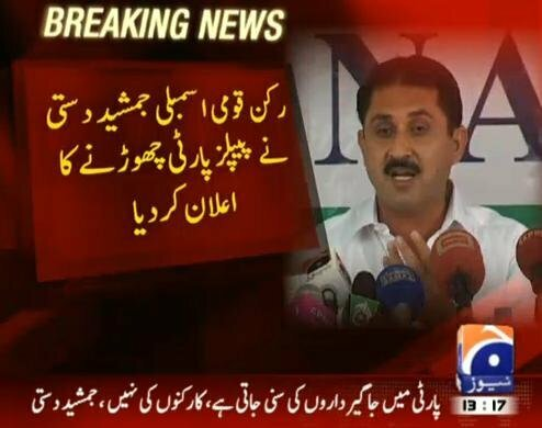 Jamshaid Dasti Resigned from PPP & MNA Seat & might Join PTI