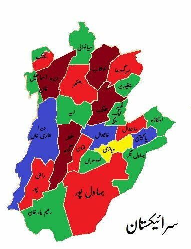 """Bahawalpur South Punjab"" as Province Name, Where is Seraikistan ?"