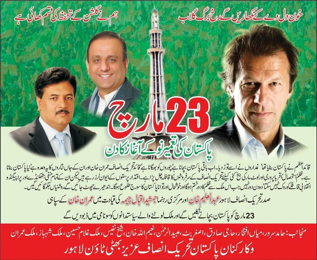Imran Khan Jalsa 23rd March 2013 Lahore
