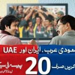 Warid IDD offer Call to Saudia Arebia,UAE & Iran at 20 paisa