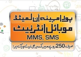 Ufone Monthly SMS ,MMS  & Internet Offer