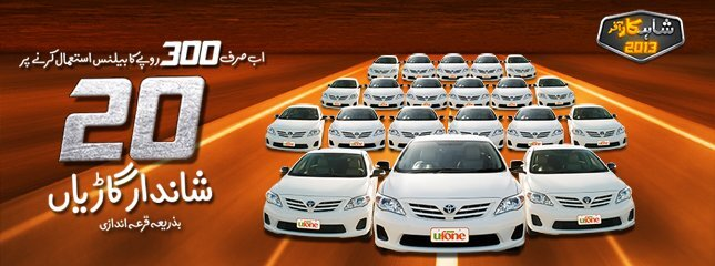Ufone ShahCar Offer 2013: 20 Lucky Winners Toyota Corollas