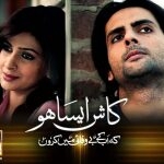 Kaash Aisa Ho ARY TV Drama Serial