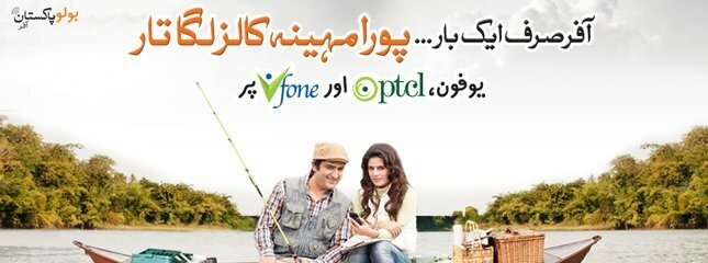 Free Call to Ufone, PTCL & Vfone For a Month with Bolo Pakistan Offer