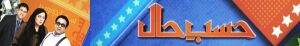 """Hasb e Haal"" Most Watched Show of Dunya TV"