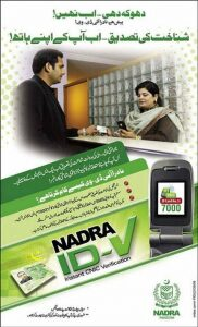 NADRA-National-ID-Card-Verification-Procedure
