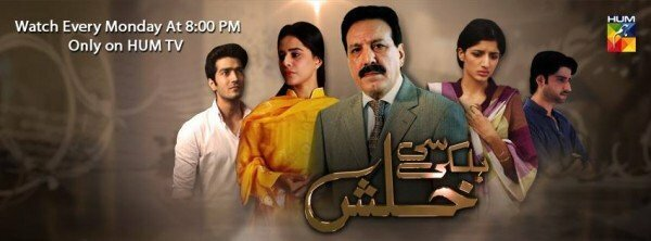 Halki Si Khalish HUM TV Drama Serial