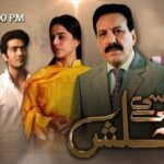 Halki Si Khalish HUM TV Drama Serial.
