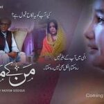 Mann-Kay-Moti-Watch-TV-Dramas-Online