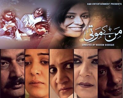 Mann K Motti Geo TV Drama Serial