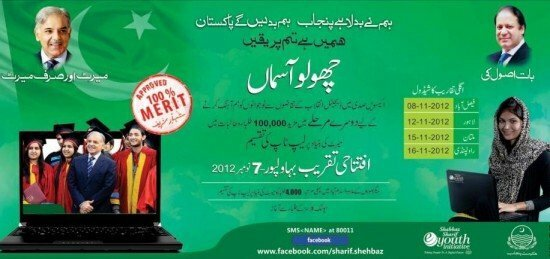 Prime Minister's Youth Laptop Scheme