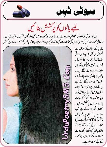 Make Your Hairs Long Strong Tips In Urdu Web Pk