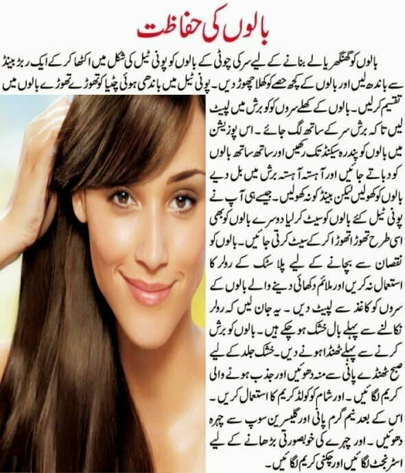 Hair tips in Urdu & English