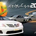 Ufone ShahCar Offer 2014