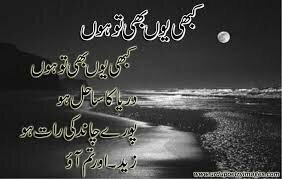 Romantic & Poetry SMS in urdu 6