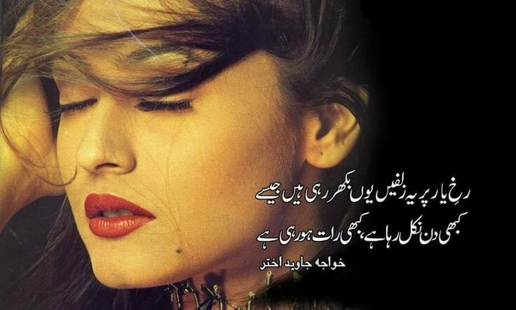 Romantic & Poetry SMS in urdu 8