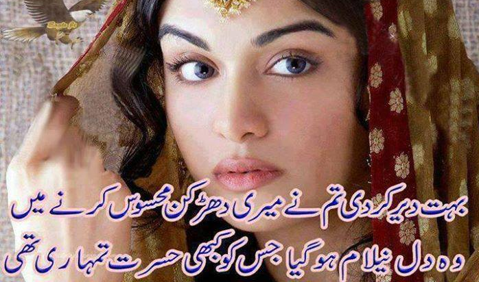 Romantic & Poetry SMS in urdu 9