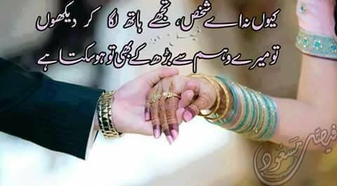 Romantic & Poetry SMS in urdu