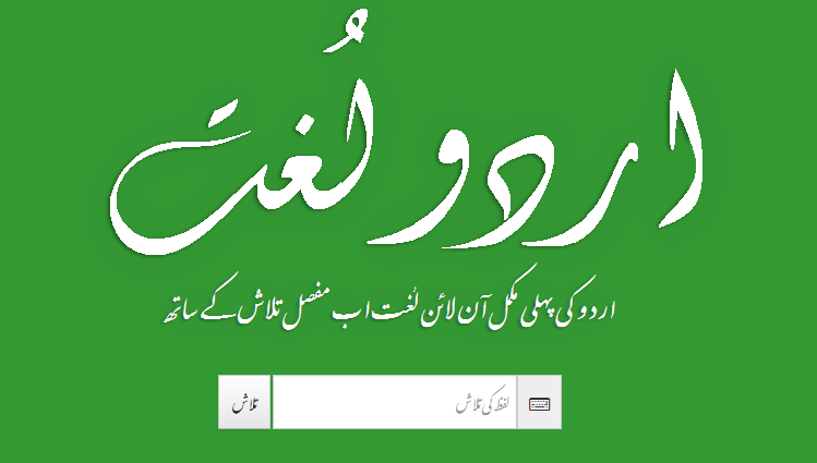 Best Urdu Lughat Online tool for Urdu to Urdu Dictionary
