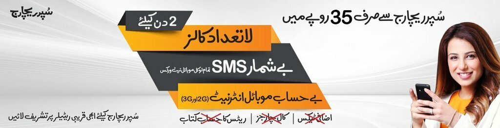 Ufone Super Recharge Offer 35 Rupees