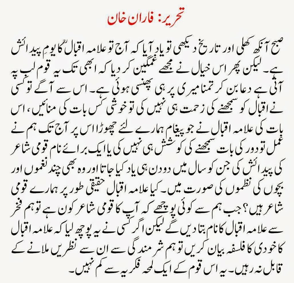urdu essay for children The wealth of a nation is not so much in its of economical and natural resources but it lies more decidedly in the kind and quality of the wealth of its children and youth.