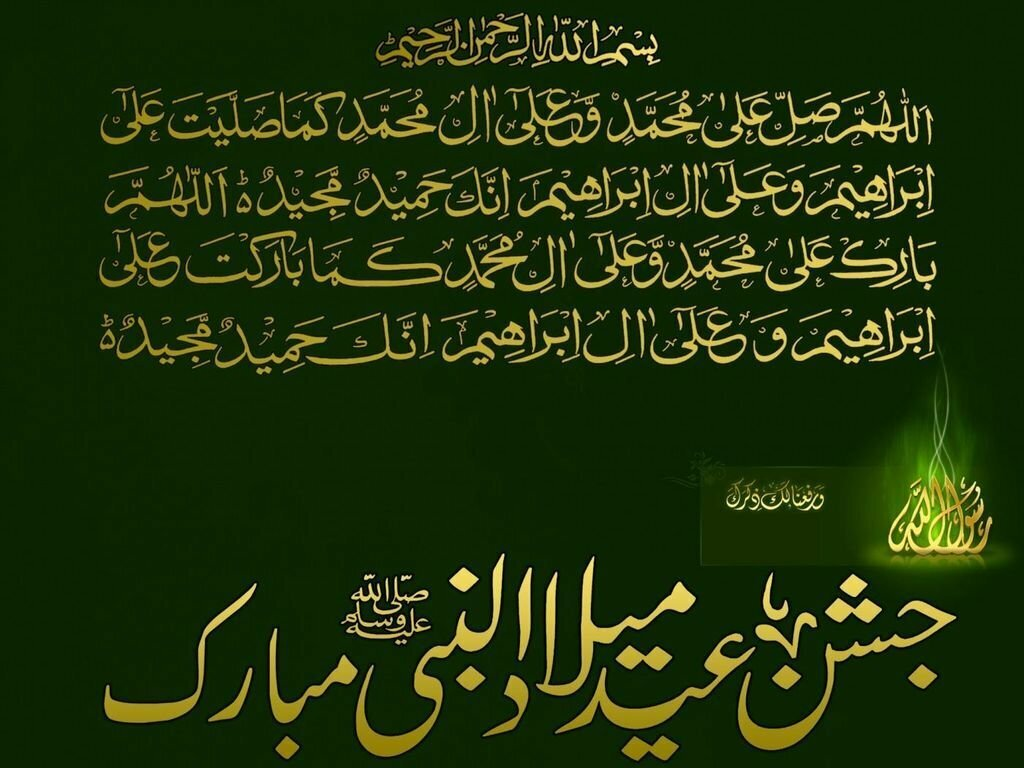 Eid milad un nabi 2015 naats sms wallpaper web islamicbackgroundeidmiladunnabiwallpaper normal 606093 eid milad un nabi m4hsunfo