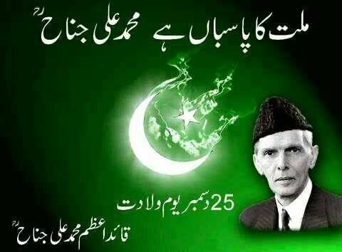 Happy-Quaid-e-Azam-Day61468273_2014122533252