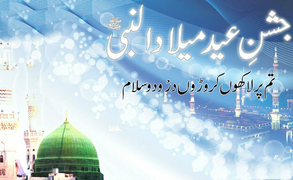 Jashn-e-Eid-Milad-un-Nabi-Wallpaper