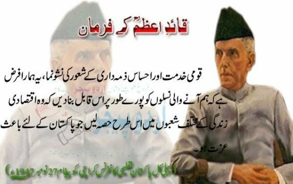 Quaid-E-Azam-Muhammad-Ali-Jinah-Quotes-HD-Wallpapars-Photos-008