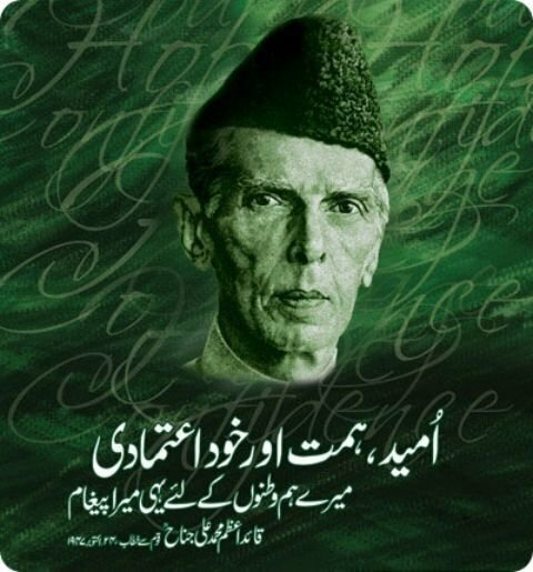 Quaid-E-Azam-Muhammad-Ali-Jinah-Quotes-HD-Wallpapars-Photos-013