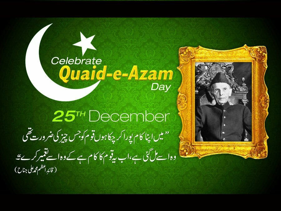 Quaid-e-Azam-Day-2015-Day-in-pakistanj