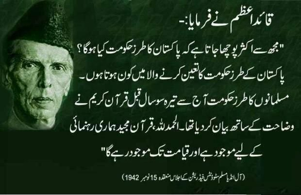 Quaid-e-Azam-Day-2015-Day-in-pakistank