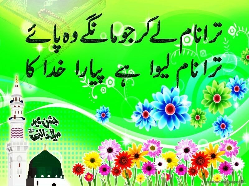 beautiful_jashan_e_eid_milad_un_nabi_mubarak_wallpaper_2012-800x600