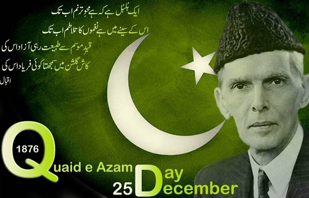quaid-e-azam-HD-wallpapers