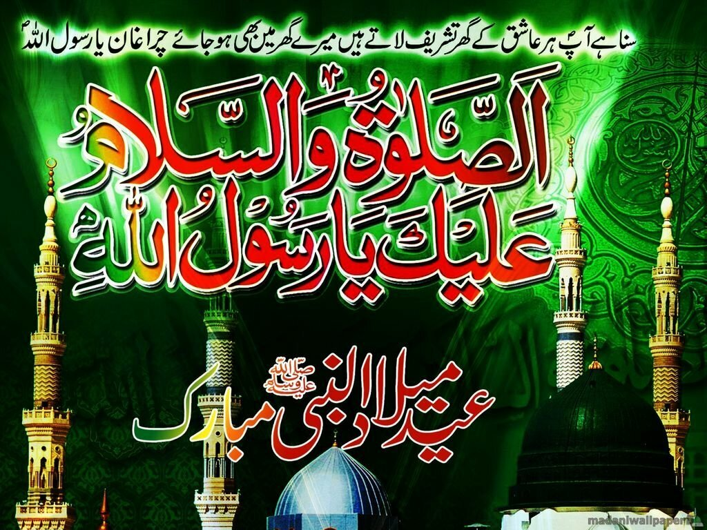 top_hd_jashn_e_eid_milad_un_nabi_wallpaper_for_mobile-1600x1200