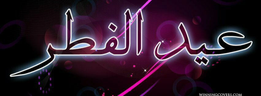 Islam muslium holiday EID Mubarak facebook timeline cover photo Eid al-Fitr happy Eid banner for fb profile