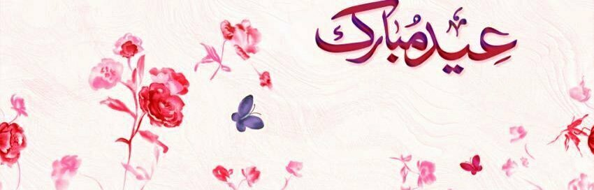 beautiful-Eid-Ul-Fitr-Fb-Cover