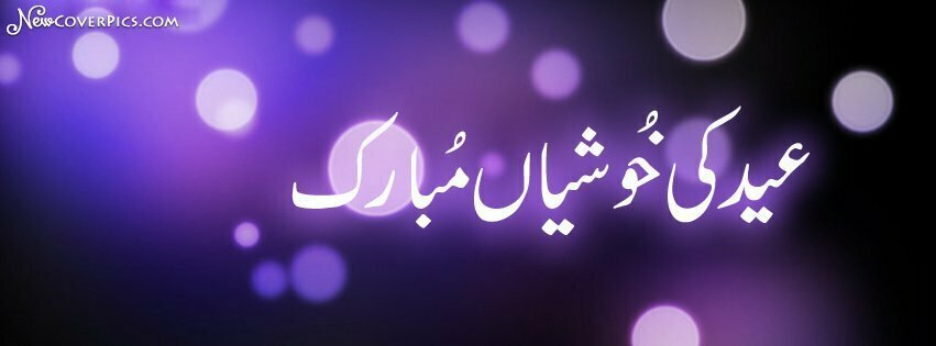 eid-mubarak-fb-cover-photo