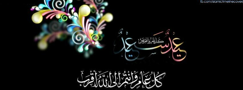 facebook_timeline_profile_covers_eid_mubarak_7-copy
