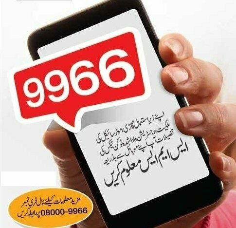 online-vehicle-registration-verification-in-punjab-mtmis-howpk-com_