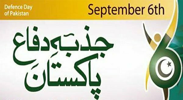 pakistan defence day 6 september 1965 facebook whatsapp profile dps cover photos sms wallpapers