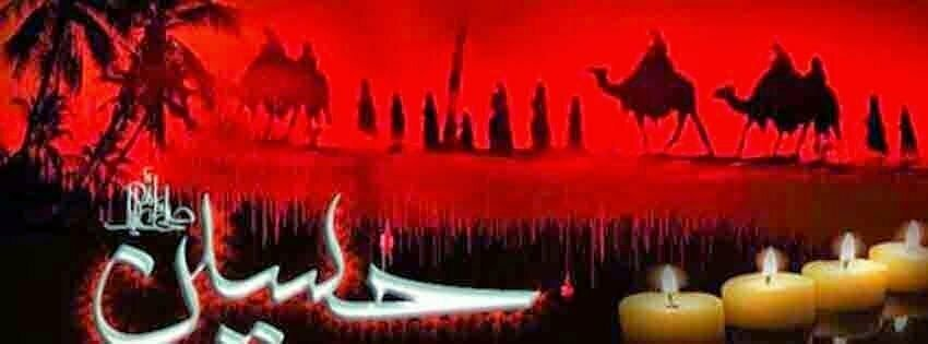 9th-and-10th-muharram-facebook-timeline-cover-010