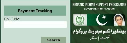 bisp-atm-card-balance-check-online-2016-benazir-income-support-program-payment